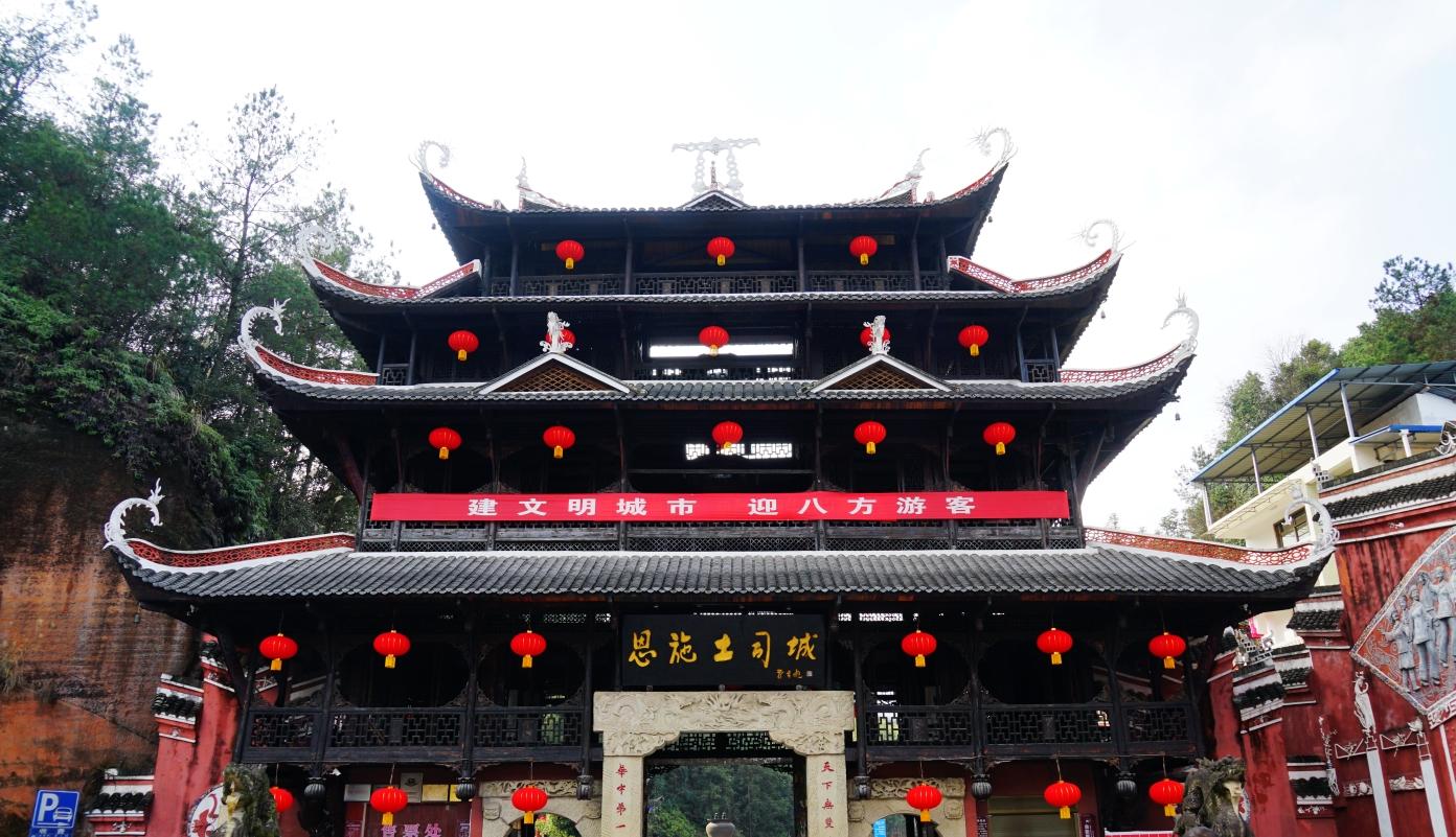 《转山会》春节出行——湖北恩施土司城